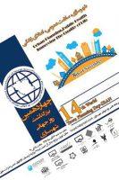 گزارش تصویری مراسم روز جهانی شهرسازی ۱