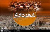 گلوگاههای فساد در شهرداری تهران کجاست؟