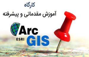 آموزش GIS قسمت سوم