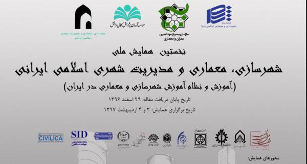 نخستین همایش ملی شهرسازی، معماری و مدیریت شهری اسلامی ایرانی، برگزار می شود