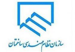 نتایج انتخابات هیئت مدیره نظام مهندسی تهران اعلام شد+اسامی نفرات اول