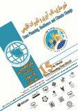 پانزدهمین بزرگداشت روز جهانی شهرسازی برگزار می شود
