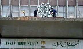 بدهی شهرداری تهران هر روز ۱۷ میلیارد تومان افزایش می یابد