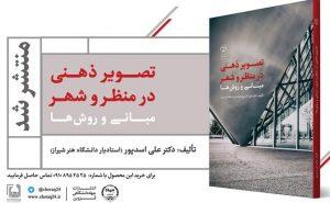 انتشار«تصویر ذهنی در منظر و شهر؛ مبانی و روشها»توسط جهاد دانشگاهی