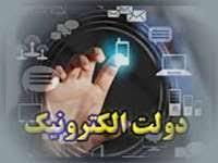 راه اندازی نرم افزار ویژه شهرسازی و نماشهر در شهرداری میبد