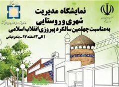 همایش و نمایشگاه مدیریت شهری و روستایی برگزار میشود