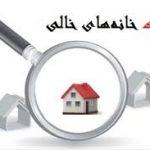 «تیکیتاکا»ی دستگاههای دولتی با «مالیات بر خانههای خالی»