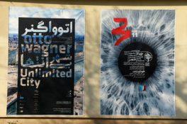 """افتتاح نمایشگاه""""اتو واگنر؛ شهر بی انتها"""" اتریش در آبادان"""