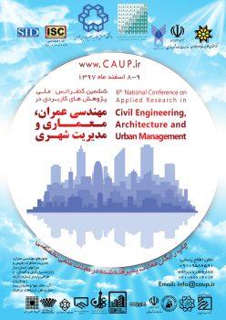 کنفرانس ملی پژوهش های کاربردی در مهندسی عمران، معماری و مدیریت شهری