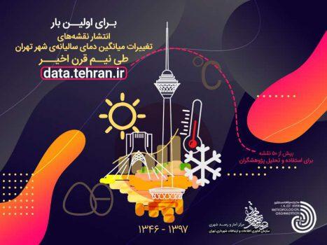 انتشار نقشههای تغییرات میانگین دمای سالیانه شهر تهران در ۵۰ سال