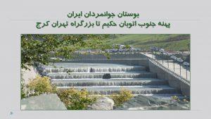 بوستان جوانمردان موفق ترین طرح دررفع معظلات زیست محیطی