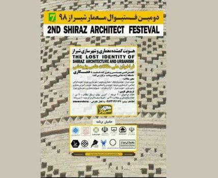 فراخوان بخش مقالات علمی دومین فستیوال معمار شیراز ۹۸ منتشر شد