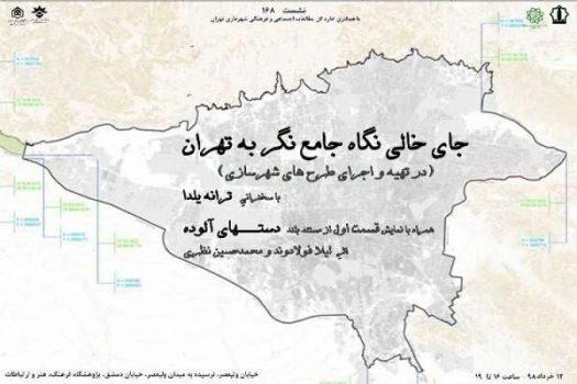 جای خالی نگاه جامعنگر به تهران