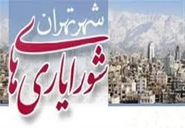 ثبت نام انتخابات شورایاریها از امروز آغاز میشود