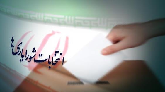 چگونه پروسه زمان بندی شورایاری شهر تهران به سرانجام رسید؟ + اساسنامه شورایاری تهران