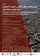 همایش ملی مطالعات میان رشته ای در معماری و شهرسازی ( با تاکید بر جامعه شناسی، هنر، تاریخ و ادبیات )