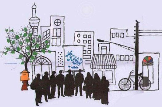 شورای اجتماعی محلات زمینه ساز نگاه ریزبینانه تر به مشکلات شهری