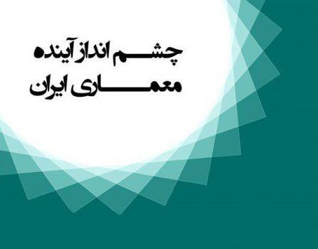 نقدی بر سند چشمانداز ۱۴۰۴ معماری ایران