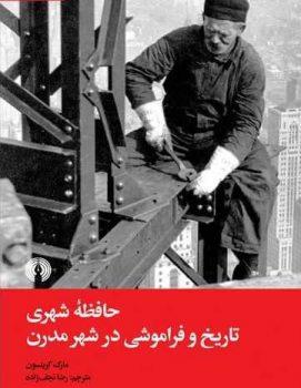 معرفی کتاب «حافظه شهری: تاریخ و فراموشی در شهر مدرن»