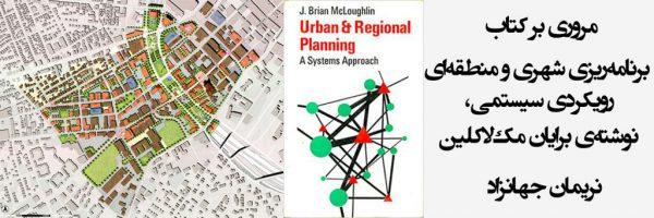 مروری بر کتاب برنامهریزی شهری و منطقهای، رویکردی سیستمی. نوشتهی برایان مکلاکلین