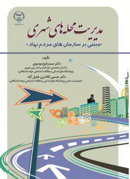 """کتاب """"مدیریت محلههای شهری"""" وارد بازار نشر شد"""