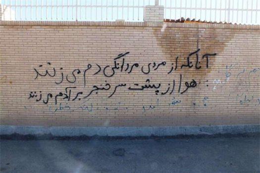 دیوار نویسی معضل بصری و روانی/وقتی شهر زیبا نا زیبا می شود