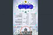 فراخوان اولین جشنواره «شهر و رسانه» منتشر شد