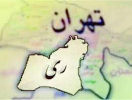 جدایی ری از تهران به پرسمان گذاشته می شود