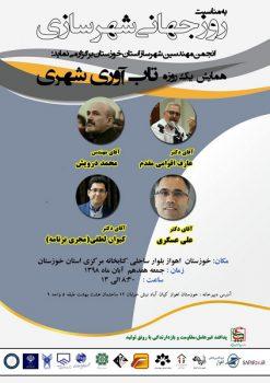 """همایش """"روز جهانی شهرسازی"""" در خوزستان برگزار می شود"""