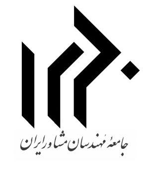 درخواست جامعه مهندسان مشاور ایران برای افزودن یک تبصره به قانون حفظ اراضی