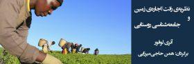نظریهی رانت/اجارهی زمین و جامعهشناسی روستایی