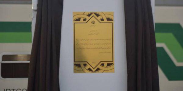 قطار برقی کرج هشتگرد با حضور رییس جمهور، وزیر راه و شهرسازی و استاندار البرز افتتاح شد