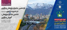 جشنواره بهانهای برای هم افزایی مدیران، فعالان و پژوهشگران شهری و روستایی