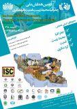 دومین همایش ملی جغرافیا، محیط زیست، امنیت و گردشگری