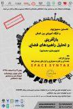 """نخستین سمپوزیوم و کارگاه آموزشی بینالمللی """"بازآفرینی شهری و تحلیل راهبردهای فضایی"""""""