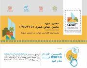 برگزاری دهمین مجمع جهانی شهری در ابوظبی