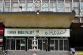 بررسی عملکرد سازمان املاک در ساماندهی املاک شهرداری تهران