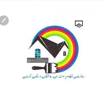 فراخوان برگزاری مسابقه نقاشی برای کودکان و نوجوانان با موضوع بهره وری انرژی ساختمان
