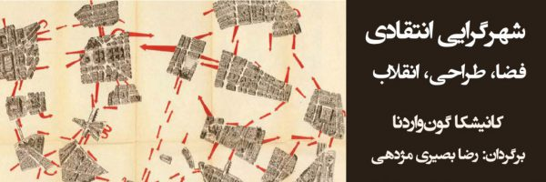 شهرگرایی انتقادی؛ فضا، طراحی، انقلاب