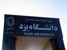 جایزه نخست دوسالانه ملی معماری و شهرسازی ایران به دانشگاه یزد رسید