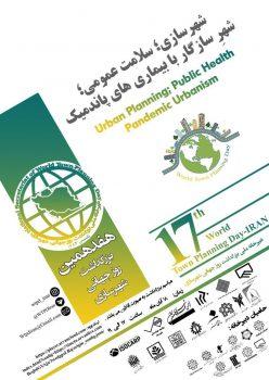 هفدهمین بزرگداشت روز جهانی شهرسازی با شعار شهرسازی؛ سلامت عمومی برگزار می شود