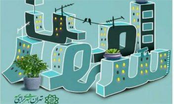 تهران شهر امنی است؟
