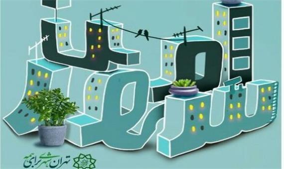 اجرای طرح شهر امن در منطقه ١٩