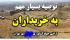 مصوبه شورایعالی شهرسازی در خصوص تعاونیهای واقع در شمال و شمال شرق تهران