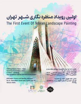 نمایشگاه نخستین رویداد منظرنگاری شهر تهران